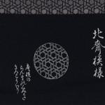北斎模様 「唐様の欄間」 純国産絹-1
