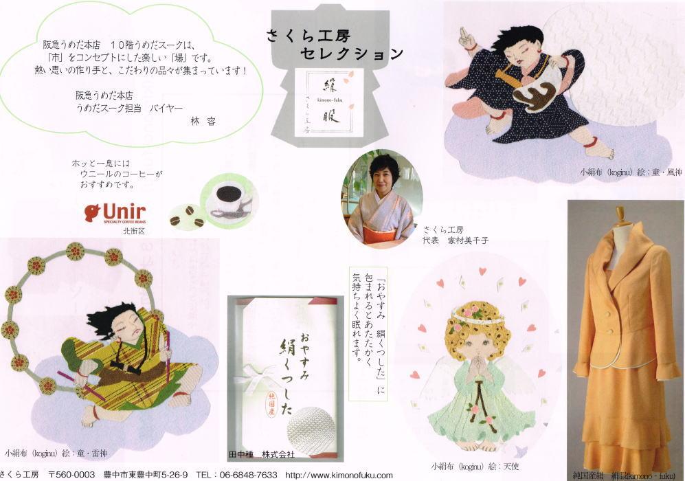 さくら工房-セレクション- 絹服(kimono‐fuku)と、初めての押し花絵展