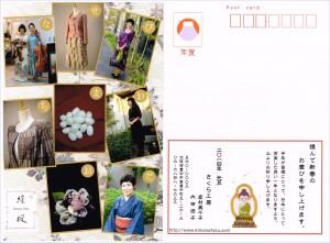 さくら工房 絹服(kimono-fuku) 2014年 年賀状