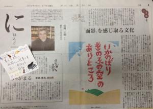 松岡正剛氏 にほんご 「面影」を感じる取る文化
