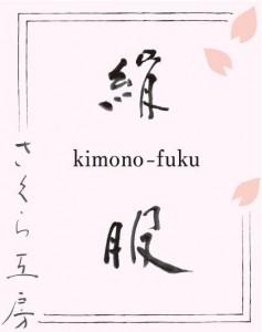 さくら工房 絹服(kimono-fuku)松岡正剛氏 揮毫 LOGO