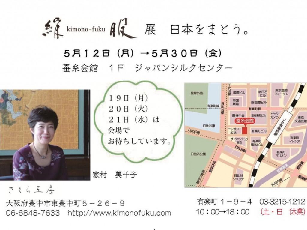 ジャパンシルクセンター 絹服(kimono‐fuku)展 地図 家村美千子