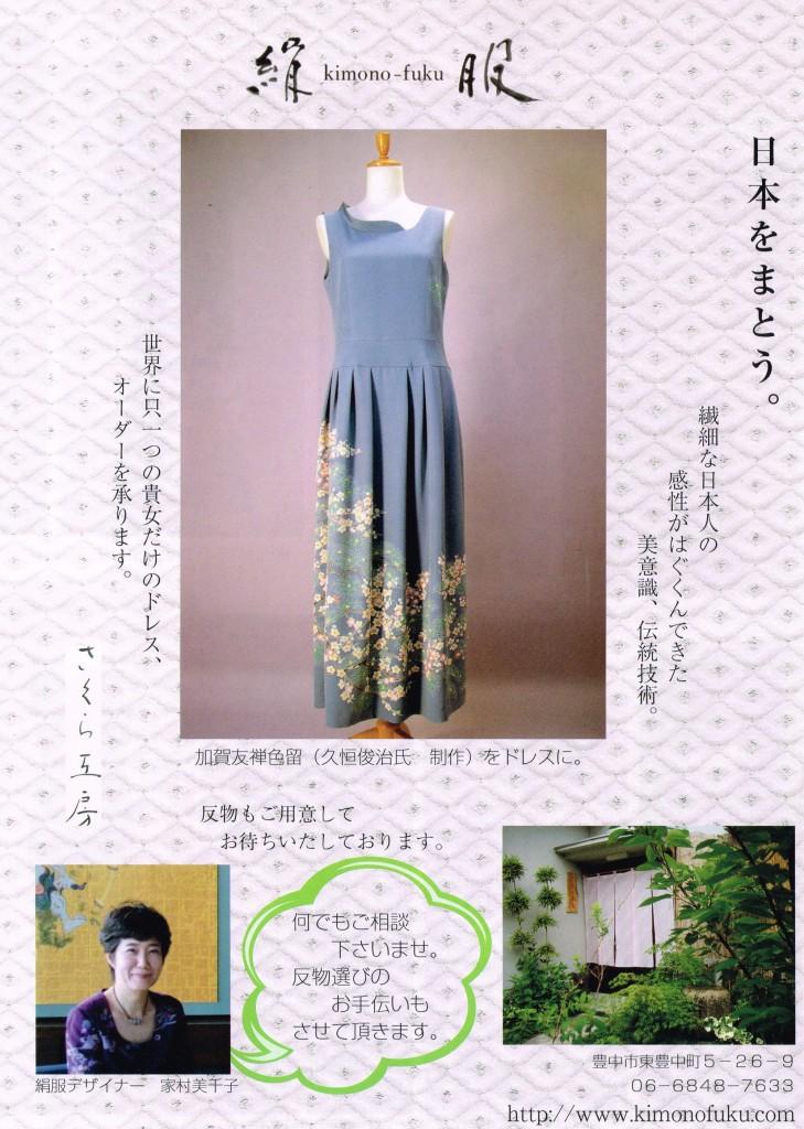 さくら工房 絹服(kimono-fuku) 展 日本をまとおう。 オーダーメイド受注会 阪急うめだ本店 SOUQ