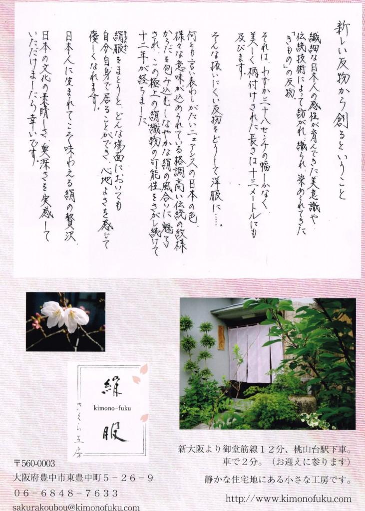 さくら工房絹服(kimono-fuku)紹介フライヤー 裏表紙。