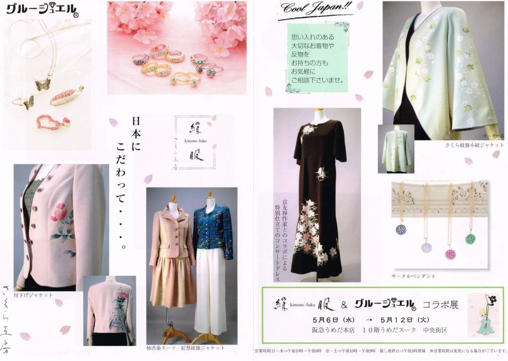 絹kimono-fuku服&グル―ジュエル コラボ展 阪急うめだ本店 10階うめだスーク 中央街区 1