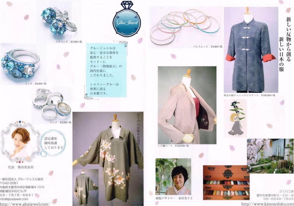 絹kimono-fuku服&グル―ジュエル コラボ展 阪急うめだ本店 10階うめだスーク 中央街区 2