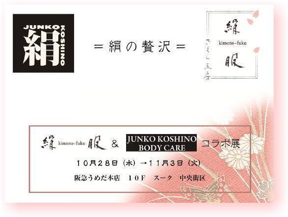 さくら工房 絹服(kimono‐fuku) 阪急うめだ本店 SOUQ-1