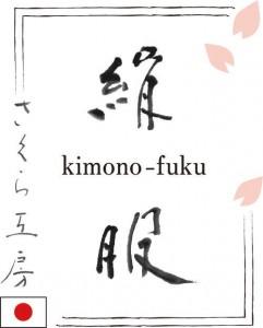 さくら工房 絹(kimono-fuku)服 2016 ロゴ。