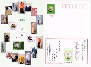 さくら工房 絹(kimono-fuku)服 2016年賀状