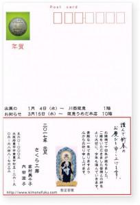 さくら工房 絹(kimono-fuku)服 2017年賀状。