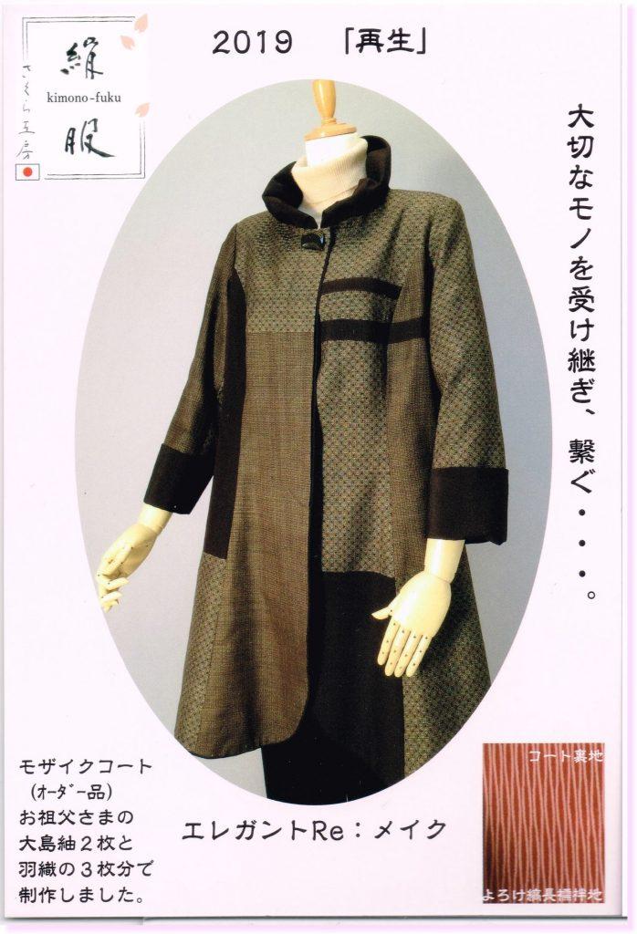 さくら工房 絹服(kimono‐fuku)エレガントRe:メイク コート。2019年 年賀状。