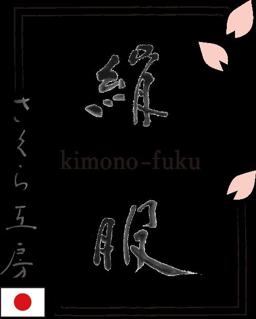 さくら工房 絹服(kimono-fuku) 日本 日の丸 ロゴ